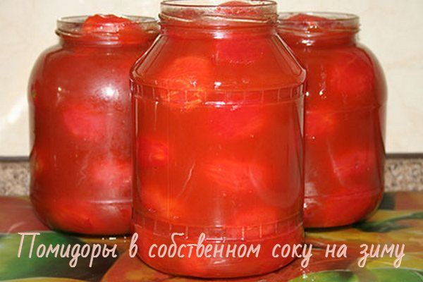 помидоры в собственном соку фото на зиму