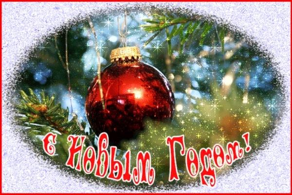 Новогоднее поздравление для моих читателей