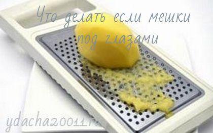 Картофель от мешков под глазами