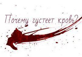 Почему густеет кровь?