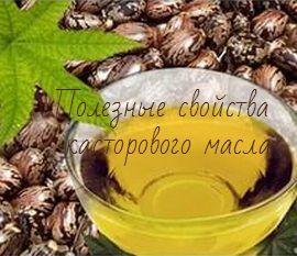 Полезные свойства касторового масла