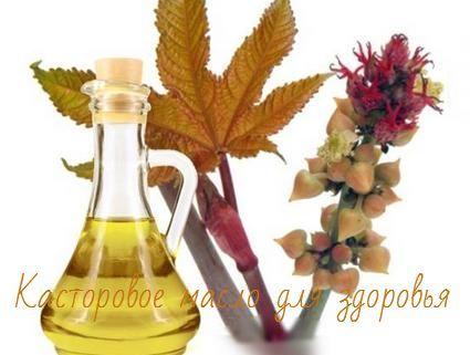 Целебные свойства касторового масла