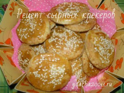 Сырные крекеры - рецепт