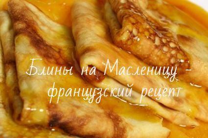 Рецепт блинов из Франции