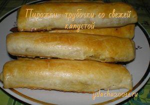 Пирожки-трубочки со свежей капустой