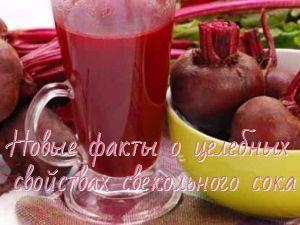 Целебные свойства свекольного сока